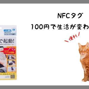 1枚100円のNFCタグでスマートホーム化させよう【iPhoneをかざすだけ】