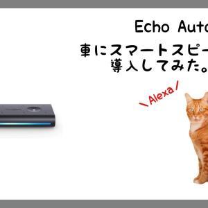 Amazon Echo Autoを1ヶ月レビュー【車の中で Alexa】