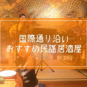 沖縄パパがおすすめ!!子連れで楽しめる国際通り沿いの民謡居酒屋3選