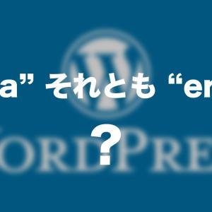 自分のWordPressは日本語版(ja)それとも英語版(en)?