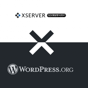 初めてのエックスサーバーでドメイン取得からWordPressブログ開始するまでの全ステップ
