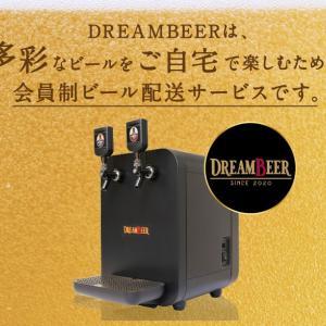家庭用本格ビールサーバー!会員制ビール配送サービス【DREAMBEER】