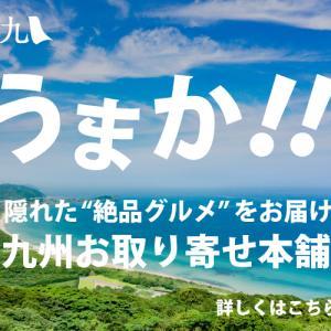 全品送料無料【九州お取り寄せ本舗】九州に眠る、まぼろしのグルメ産直サイト。