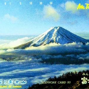 テレホンカードで旅気分〜そこに山があるから〜