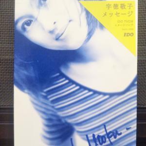 8月5日は宇徳敬子さんの『メッセージ』の発売日