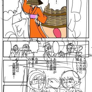 KOHOメイキング ~KOHO仕事人28ページ目~