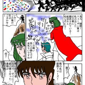ボートー砦・超能力決戦 ~悲しき兄弟再会~