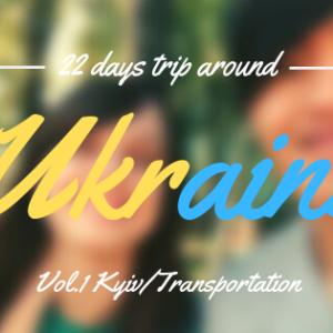 ウクライナ人の彼女と巡る、22日間のウクライナ旅 Vol.1 キエフ/移動手段編