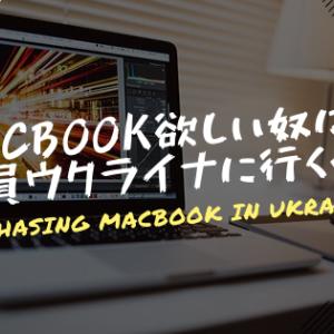 [欧州Macbook購入]ウクライナ人の彼女と巡る、22日間のウクライナ旅 Vol.3 キエフ/MacBook編