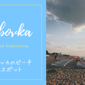 ウクライナで最も綺麗なビーチはどこ?秘境のリゾート地グリヴォッカ(Gribovka)のビーチ。