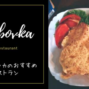 知られざるリゾート地グリヴォッカ(Gribovka)でおすすめのレストラン。迷ったらここへGO。