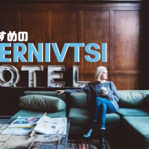 ウクライナ西部の都市チェルノフツィおすすめのホテル Square Hotel