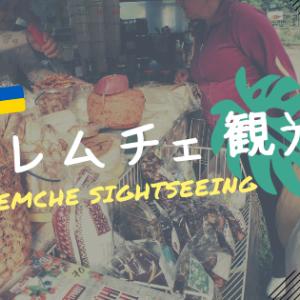 ウクライナの山岳都市ヤレムチェ(Yaremche)のおすすめ観光スポット4選