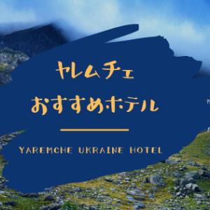ウクライナの山岳都市ヤレムチェ(Yaremche)おすすめのホテル