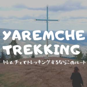 ウクライナの山岳都市ヤレムチェ(Yaremche)でトレッキングをする際の道順・アドバイス