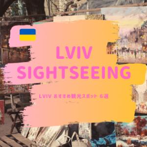 ウクライナの西部の都市リヴィヴ(Lviv)のおすすめ観光スポット6選
