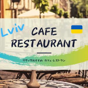 ハズレなし!ウクライナ西部の大都市リヴィヴ(Lviv)のおすすめのカフェ・レストランまとめ。