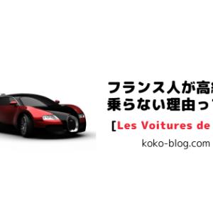 フランス人が高級車に乗らない理由。フランスで高級車をみた事がない。