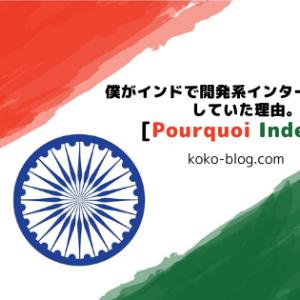 なぜインドなのか。僕がインドでインターンシップをしていた理由。