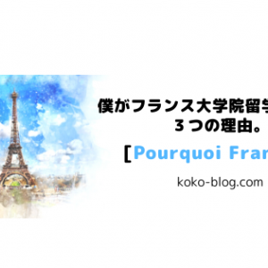 僕がフランス理系大学院留学を決めた3つの理由。