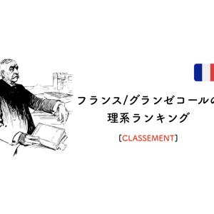 [2020年]フランスのグランゼコールの理系ランキング