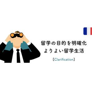 フランス留学の目的を明確化しよう。よりよい留学生活にするために。