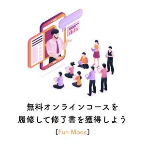 [Fun Mooc]無料オンラインコースを履修して修了書を獲得しよう