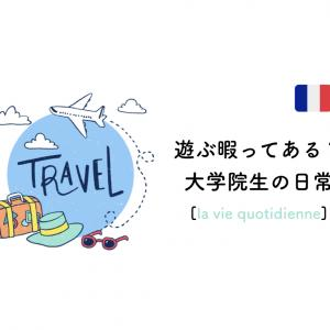 [フランス留学]遊ぶ暇ってある?大学院生の日常