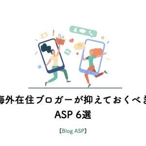 [初心者向け]海外在住ブロガーが抑えておくべきASP 6選