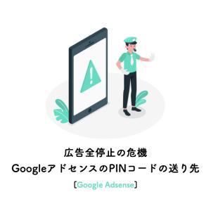 [広告全停止]GoogleアドセンスのPINコードの送り先に注意!