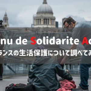 フランスの生活保護(Revenu de Solidarite Active)について調べてみた