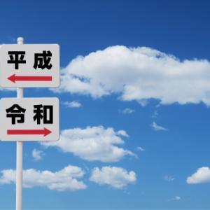 令和時代に日本企業の復活はあるのか