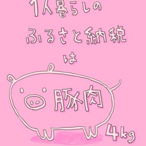 1人暮らしのふるさと納税は豚肉4kgで決まり!