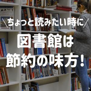 図書館は節約の味方!