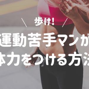 【歩け!】運動苦手マンが体力をつける方法