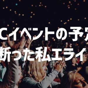 【ほめ日記】ライブのイベントを断った!!エラすぎる!!