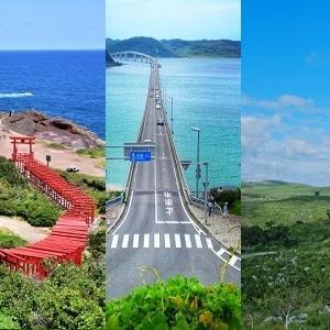 山口県で絶景サイクリング!「角島大橋」と「元乃隅神社」と「秋吉台」に行こう!