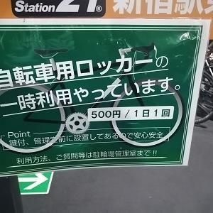 新宿駅徒歩1分の「新宿駅東南口駐輪場」!自転車用ロッカーもあり、ロードバイクにもおすすめです!!