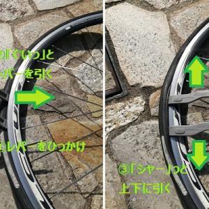 実は簡単!ロードバイクのパンク修理&タイヤ交換!10分あれば誰でもできます!