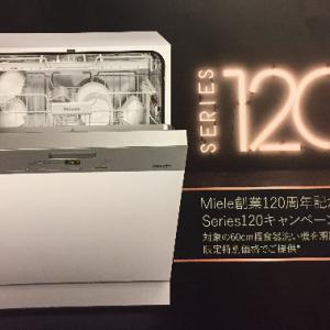 今ならミーレの食洗機が4割引⁉︎