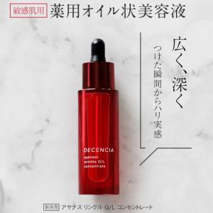 薬用オイル状美容液【リンクルO/Lコンセントレート】