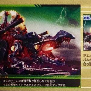 支援カード「灼熱の破壊龍」の効果を推測してみた