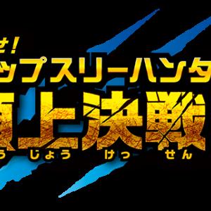 めざせ!トップスリーハンター頂上決戦!の詳細
