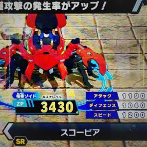 死亡遊戯2(SRスコーピア)