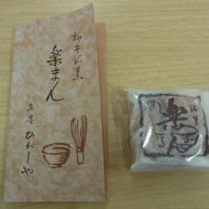 坂井市の銘菓「楽まん」を頂きました