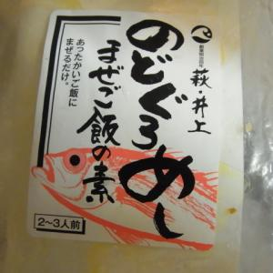 山口県萩市のどぐろ飯混ぜご飯の素