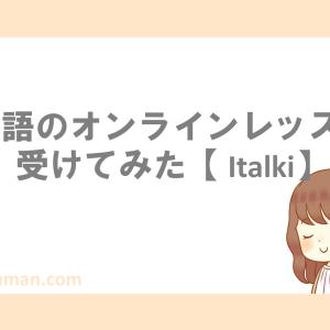 Italkiで外国語のレッスンを受けてみた感想【外国語学習】