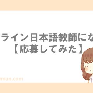 Italkiで日本語を教えたい…日本語の先生になりたい【応募してみた】