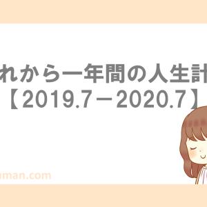 これから一年間のねここの人生計画【2019.7-2020.7】