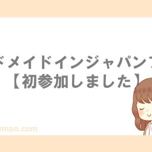 ハンドメイドインジャパンフェス2019に行ってきた【HMJ/Creema】